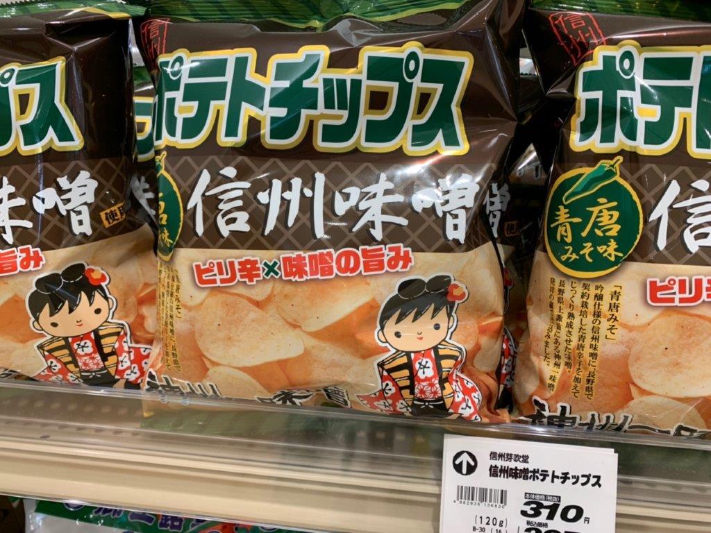 信州味噌味のポテトチップス